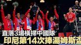 【湯姆斯盃】中國隊雪藏石宇奇0:3潰敗 印尼事隔19年再奪冠