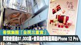 【5000元消費券】希慎集團「全民三重賞」 獎賞總值逾$1,000萬+會員抽獎每星期送iPhone 12 Pro - 香港經濟日報 - 地產站 - 家居生活 - 家居情報