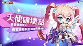 《楓之谷 M》3 周年活動正式登場 新職業「天使破壞者」正式出道