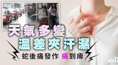 天文台丨雷雨又酷熱 汗濕夾雜 易招蛇後痛 - 香港健康新聞 | 最新健康消息 | 都市健康快訊 - am730