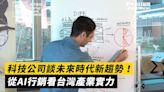 科技公司談未來時代新趨勢!從AI行銷看台灣產業實力