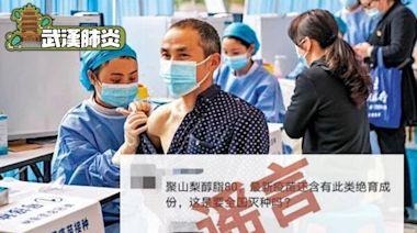 武漢肺炎|指疫苗含絕育成份謀財害命 深圳網民被行拘兼罰款 | 蘋果日報