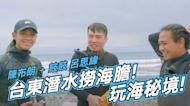 《Song walks寫一首愛上台灣的歌~Beat & GO布朗!阿財勒?》EP9 陳布朗相約全創作唱跳歌手鼓鼓 呂思緯友情助陣