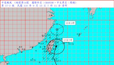 不斷更新/颱風璨樹漸遠離 氣象局宣布20:30解除陸上警報