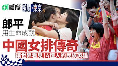東京奧運︱郎平最後一舞 遍體鱗傷領中國立足世界舞台最大功臣