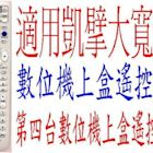 適用凱擘大寬頻數位機上盒遙控器. 台灣大寬頻數位機上盒遙控器.群健tbc數位機上盒遙控器0122
