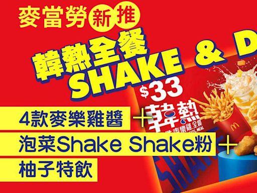 新品速遞|麥當勞推「韓熱全餐SHAKE & DIP」 4款麥樂雞醬+泡菜Shake Shake粉+柚子特飲