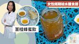 【經期飲食】女性經期水腫肚痾飲食 中醫推介薑桂蜂蜜飲食譜