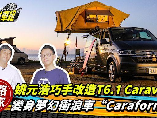 姚元浩巧手改造T6.1 Caravelle 變身夢幻衝浪車Carafornia│TVBS新聞網