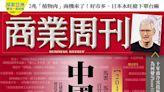 商業周刊第1664期《中國大倒退》 - 商周知識庫