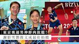 香港人集氣!港隊羽毛球混雙組合打入 8 強,謝影雪鄧俊文明天再戰下輪比賽 | HARPER'S BAZAAR HK