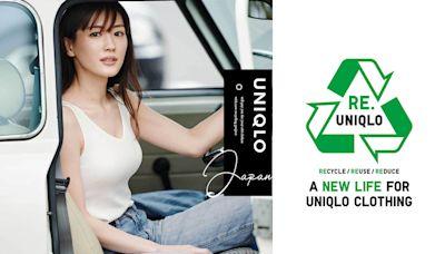 日本 UNIQLO 推出舊衣回收「換現金」計畫,一起為地球盡份心力吧 ‧ A Day Magazine