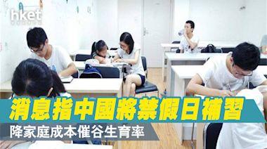 路透社:中國將禁假日補習 降家庭成本催谷生育率 - 香港經濟日報 - 中國頻道 - 社會熱點
