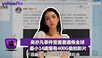 吳亦凡事件受害者遍佈全球 最小14歲爆有400G偷拍影片