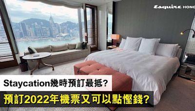 預訂Staycation酒店何時預訂及入住最抵?預訂2022年機票準備去旅行慳錢又有甚麼方式?︱Esquire HK