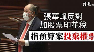 信報即時新聞 -- 張華峰反對加股票印花稅 揚言預算案投棄權票