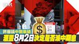 【滙豐HSBC】滙豐8月2日審議中期業績 決定是否派中期息 - 香港經濟日報 - 即時新聞頻道 - 即市財經 - 股市