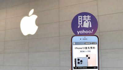 iPhone 13全系列預購 Yahoo購物中心今晚8點同步官網開放!蘋果周邊降價齊享優惠