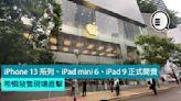 iPhone 13 系列、iPad mini 6、iPad 9 正式開賣,希慎發售現場直擊