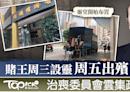 【賭王離世】何鴻燊喪禮明日設靈後日出殯 治喪委員會包括港澳特首 - 香港經濟日報 - TOPick - 娛樂