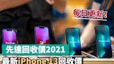 先達回收價2021|最新iPhone 13回收價 每日更新!