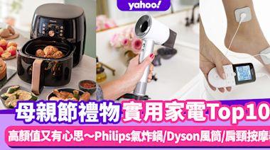 母親節禮物2021|高顏值實用家電禮物推介10款!媽媽最愛Philips氣炸鍋/Dyson風筒/肩頸按摩器
