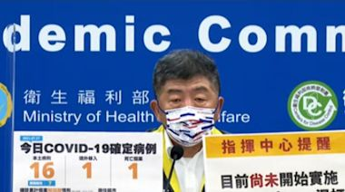 台灣新增16宗本土確診再多1人死亡 陳時中:疫情還算控制住