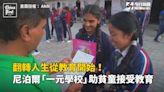 影/翻轉人生從教育開始!尼泊爾「一元學校」助貧童接受教育