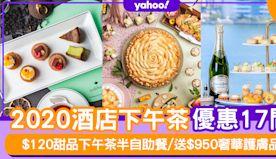 【酒店下午茶2020】酒店下午茶優惠17間 $120甜品下午茶半...