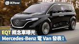 Mercedes-Benz 電 Van 發表!EQT 概念車照片曝光 - DCFever.com