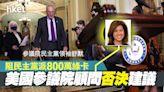 美國參議院顧問否決建議 阻民主黨派800萬綠卡 - 香港經濟日報 - 即時新聞頻道 - 國際形勢 - 環球社會熱點