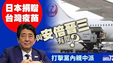 新聞觀察 日本捐贈台灣疫苗 與安倍晉三久休復出 - 新聞 - am730