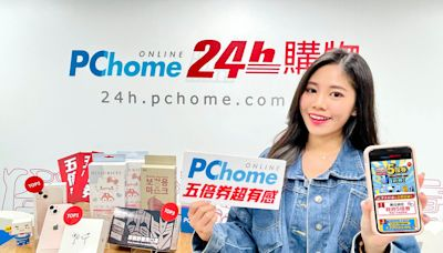 你買了嗎?PChome 24h購物盤點「五倍券熱銷TOP10」