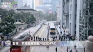 彭博:本港擬限制散戶投資SPAC