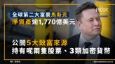 全球第二大富豪馬斯克|淨資產逾1770億美元|公開5大致富來源!