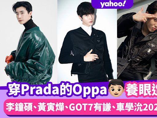 Prada 2022春夏男裝-多圖 穿Prada的Oppa!李鐘碩、GOT7有謙、BamBam養眼度滿分造型搶先睇