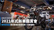 【新車速報】2021 Harley-Davidson新車鑑賞會!濃厚美式風戰力再強化!