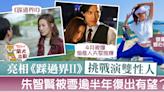 【踩過界II】4月偷食人夫黎振燁被雪逾半年 朱智賢亮相台慶劇復出有望 - 香港經濟日報 - TOPick - 娛樂