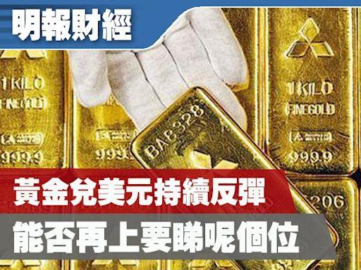 【有片:埋身擊】黃金兌美元持續反彈 能否再上要睇呢個位 (12:41) - 20210517 - 即時財經新聞