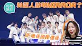 韓國街訪 韓國人點睇Mirror?跳舞老師、前男團成員評:顏值不錯、跳舞需提升   蘋果日報