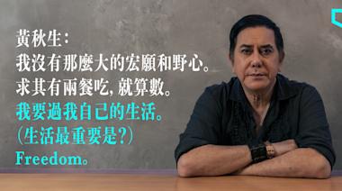 【專訪】重回荒誕香港演暫別作 黃秋生:一個人蹲下,不是為躺平,而是準備跳起   立場人語   立場新聞