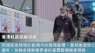 從新冠疫苗接種看基層醫療健康服務斷層(文:香港社區組織協會) (09:00) - 20210504 - 文摘