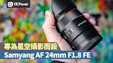 專為星空攝影而設:Samyang AF 24mm F1.8 FE 極袖珍 - DCFever.com