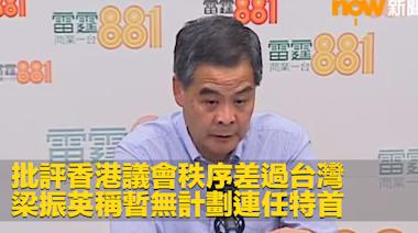 批評香港議會秩序差過台灣 梁振英稱暫無計劃連任特首