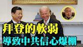 袁弓夷:拜登的軟弱令中共信心爆棚(視頻) - - 時政評析