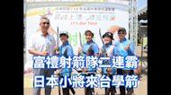 《全中運》富禮射箭隊二連霸 日本小將來台學箭
