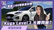 Ford Kuga 21.5年式X Level 2同級比一比 新增了哪些項目?原廠 360 度環景系統使用說明|車壇新鮮事