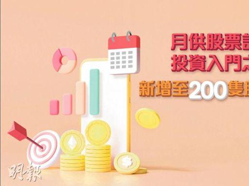 月供股票 小數怕長計 - 20210615 - 經濟