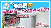 免費送帝逸酒店二人Staycation! 4個名額總值$7,500|GOtrip快閃12點(GOtrip app限定) | GOtrip快閃12點 | GOtrip.hk