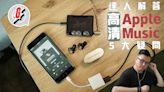 Apple Music無損|達人解答5大疑問 Lightning轉插B&W PI7藍牙耳機兼顧靚聲與方便 | 蘋果日報